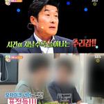 힐링 김상중, '세모자 사건' 원본 영상 속 14살 아이 표정에 '경악'