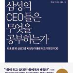 삼성의 CEO들은 무엇을 공부하는가 외