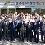 한국토지주택공사, 인천권 주거복지센터 현판식