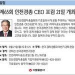 제65회 인천경총 CEO 포럼 21일 개최