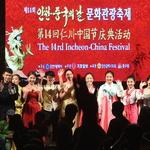 중국문화 무르익는 인천서 관광객 들썩