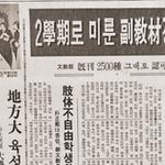 경기교육신보 '언론의 봄' 마중물로