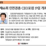 제66회 인천경총 CEO포럼 19일 개최