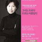 삼성 최초 여성 부사장 최인아 씨 24일 인천시청자미디어센터서 강연