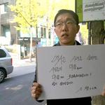 """김제동 1인 시위, """"마음까지 국정화하시겠습니까? 쉽지 않으실 겁니다"""""""