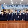 인천시 재난대비 안전관리민관협력위원회 개최