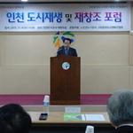 인천 도시재생 정책 미래진단