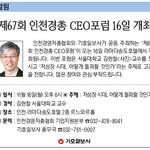 제67회 인천경총 CEO포럼 16일 개최