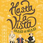 아스타 라 비스타