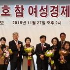 유리천장 깬 여성 리더들 경기도 미래 이끌 참일꾼