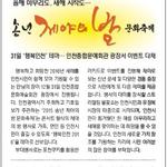 송년 제야의 밤 문화축제