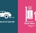생활임금 인상 ~ 공공산후조리원… 서민생활 햇살 비친다