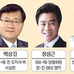 재선 꿈 VS 반전 꿈 GTX·지하철 3호선 파주연장 설득 대결