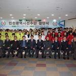 동계체전 인천선수단 10위 달성 결의