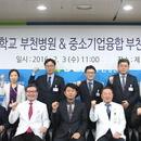 중소기업 근로자 맞춤 진료서비스