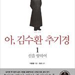아 김수환 추기경 1·2 외