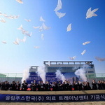 '올림푸스 의료트레이닝센터' 첫삽 송도 의학기술 교류·교육 허브로