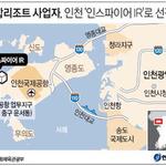 복합리조트 사업지 영종도 1곳만 선정