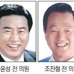 與 공천결과 납득 못해 … 이윤성·조진형 '중대결심' 조짐