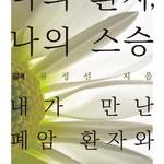 폐암 전문의 류정선 인하대병원 센터장 '20년 임상 에피소드' 책 펴내 화제몰이