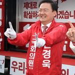 靑 대변인에서 지역 심부름꾼으로 금배지