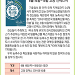 2016 대한민국 명품특산물 페스티벌