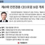 제69회 인천경총 CEO포럼 16일 개최