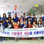 아동센터 체험교육 4년간 1000명 과학 꿈나무들에 사다리 놓았죠