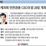 제70회 인천경총 CEO포럼 20일 개최