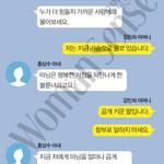 """홍상수 아내, 김민희 어머니와 카톡 공개 """"남편 도둑맞은 마음이..."""""""