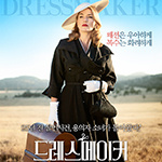 드레스메이커 - '아름다운 드레스로 복수한다'