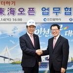 인천서 '남자골프' 신한동해오픈 3년간 열린다