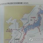일본 방위백서, 12년 연속 '독도는 일본땅'