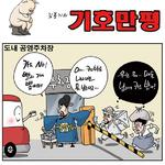 2016년 8월 4일<김홍기 화백>