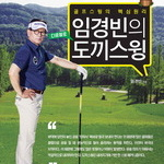 50년 골프 베테랑의 스윙법