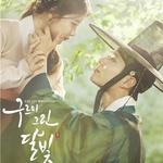 '구르미 그린 달빛' 시청률 8.3%로 출발…박보검이 살린다