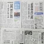 일본, 위안부 재단 10억엔 출연 각의 통과