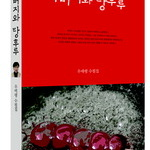 한국인이 될 수 없었던 이방인의 삶