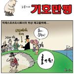 2016년 8월 29일<김홍기 화백>