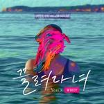 예지 컴백, 베일 속 '끌려다녀' 콜라보 아티스트는 누구?