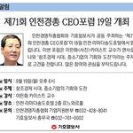 제71회 인천경총 CEO포럼 19일 개최
