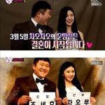 조세호·차오루, MBC '우리 결혼했어요' 하차