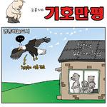 2016년 9월 23일<김홍기 화백>