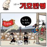 2016년 9월 28일<김홍기 화백>