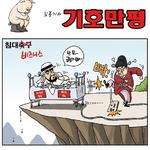 2016년 10월 6일<김홍기 화백>