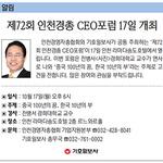 제72회 인천경총 CEO포럼 17일 개최