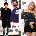 """존박·조현아 열애설 부인, """"막역한 친구 사이"""""""