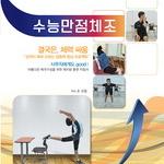 한신대 특수체육학과 조규청 교수 '수능만점체조' 도서 발간해 화제