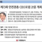 제73회 인천경총 CEO포럼 21일 개최