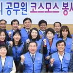 공무원들 봉사활동 합심
